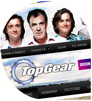 Top Gear Bulgaria